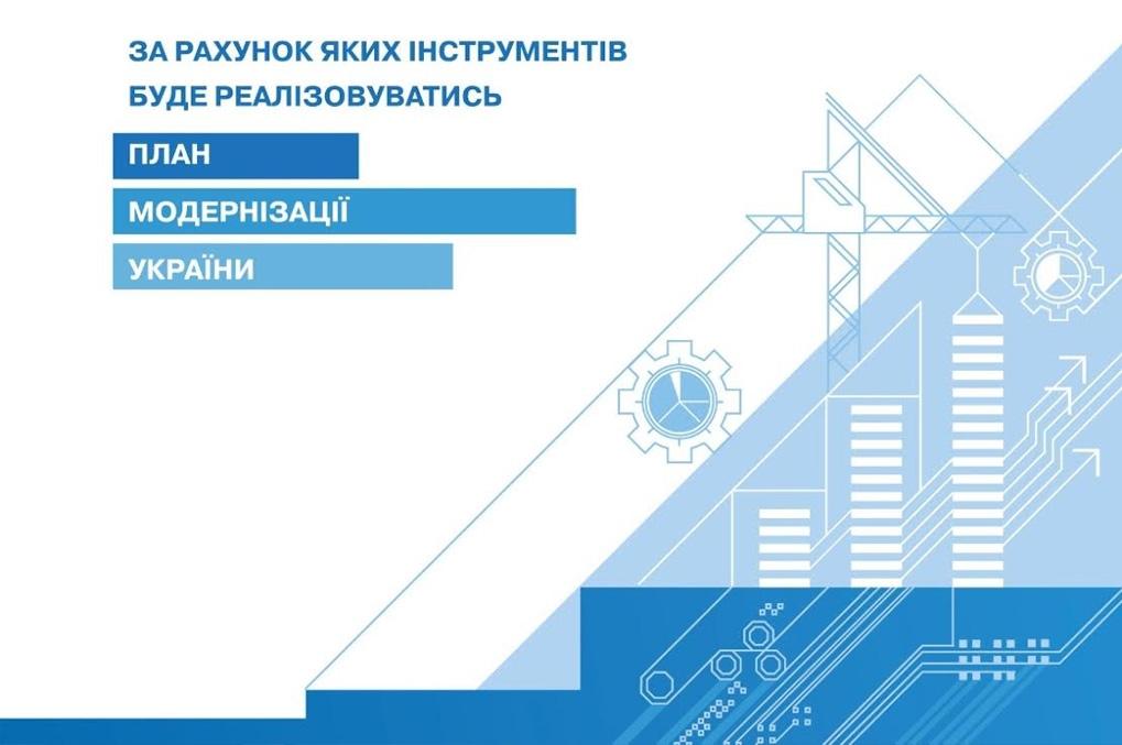 Що необхідно зробити першочергово для модернізації української економіки